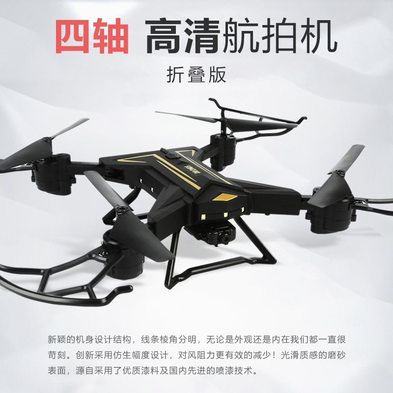 Set High Unmanned Aerial Vehicle Real-Time Aerial Photography WiFi Image Transmission Mini Remote Control Aircraft Folding Quadc