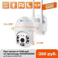 Techage HD 5MP PTZ WiFi Ip-kamera 1080P Im Freien Wasserdichte Drahtlose Sicherheit Kamera Smart AI Menschlichen Erkennung Überwachung Kamera