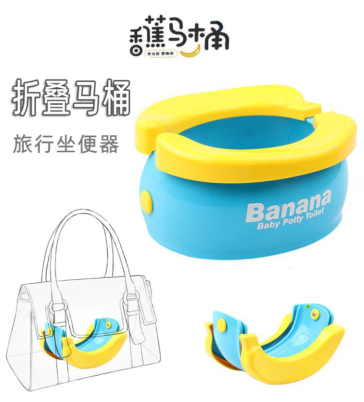 Taiwan Hot Selling Portable Toilet For Kids Cartoon Banana Folding Hole-Cleaning Car Mounted Chamber Pot Baby Urinal