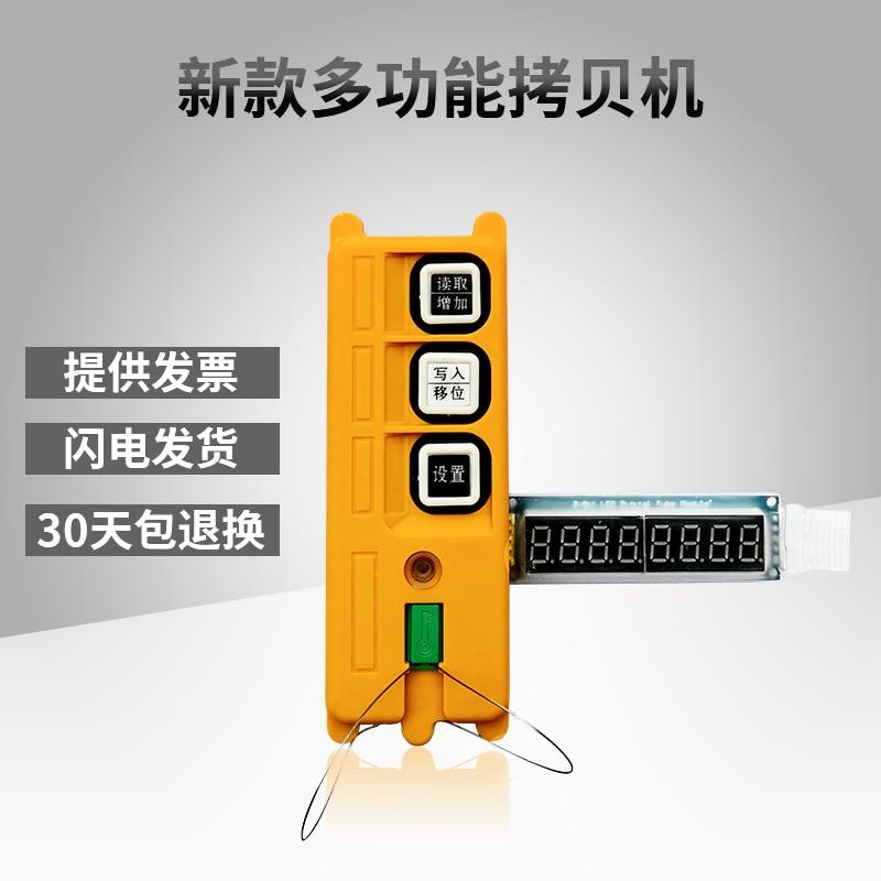 Industrial Wireless Remote Control Copy F21/F23/F24 Crane Code Display Copy