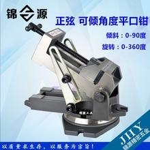цена на Sinusoidal Tilt Angle Vise Precision Angle Solid Rotary Tilt Vise Bench Vise 4 Inch 6 Inch