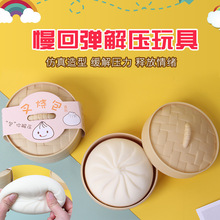 Squeeze Novelty Toys Creative Decompression Simulation Steamed Buns Decompress Squeeze Slow Rebound Decompression Toy Funny Toys