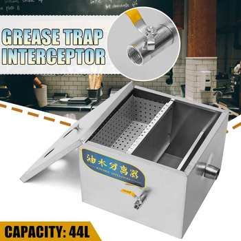 44L 15x11x11'' Stainless Steel Grease Trap Interceptor Effective Restaurant Kitchen Wastewater Treatment Tool part