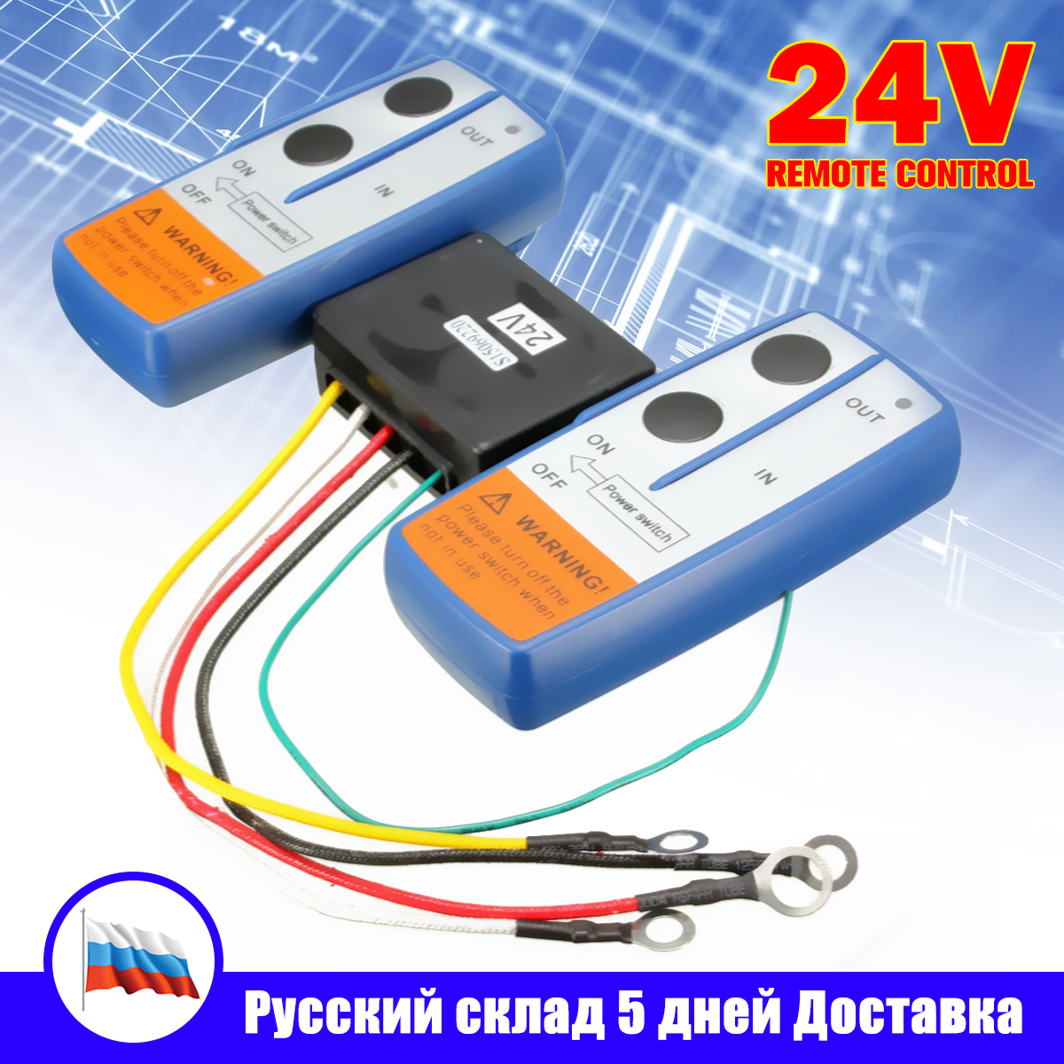 Universal 24V 98 feet/ 30m Car Wireless Winch Crane Remote Control Controller With Twin Handset Remote Range blue color