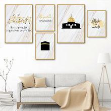 Arabe Allah islamique musulman mosquée Muhammad nordique affiches et impressions mur Art toile peinture photos pour salon décor