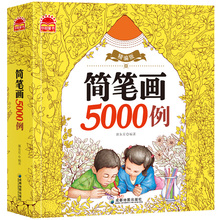 5000 Cases Of Children's Coloring Book Drawing DIY Clip Art Training Tutorial Teaching Book Baby Learn To Coloring Book