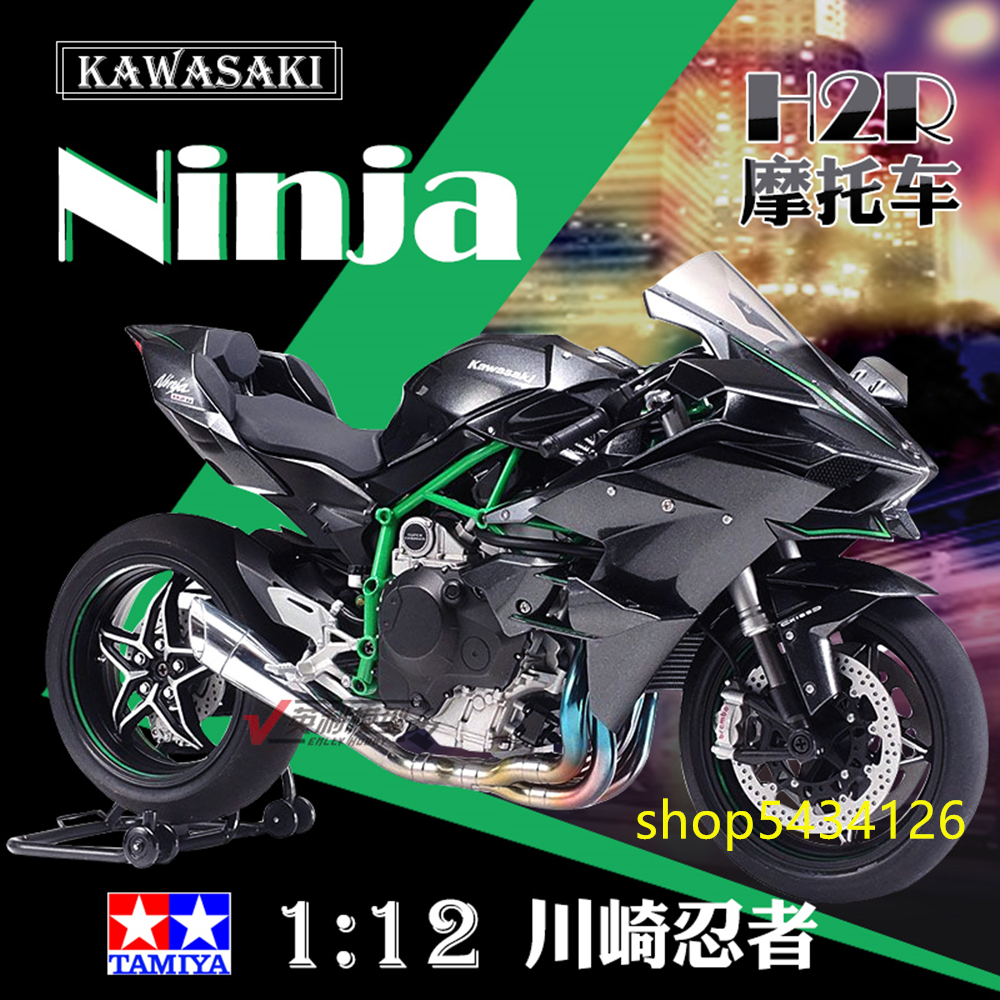 Tamiya 14131 <font><b>Motorcycle</b></font> Assembly <font><b>Model</b></font> <font><b>1/12</b></font> Kawasaki-Ninja H2R <font><b>Motorcycle</b></font> Building Kits For Children & Adults image