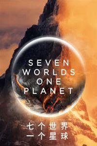 七个世界一个星球国语版[第07集]