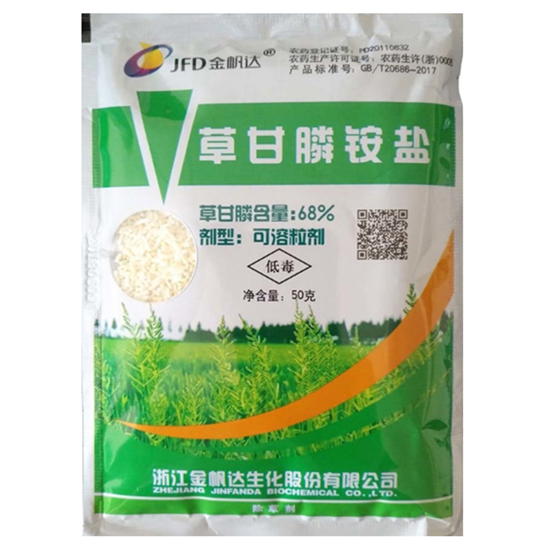 50 G Ammonium Glyphosate Glycine Herbicide Remove Broadleaf Weed Kill Grass Pesticide Directional Stem And Leaf Spray Weedkiller