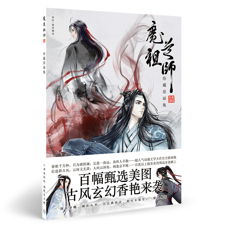 Anime Mo Dao Zu Shi Chinese Ancient Painting Collection Drawing Book Comic Painting Book Animation Around-in Bookmark from Office & School Supplies