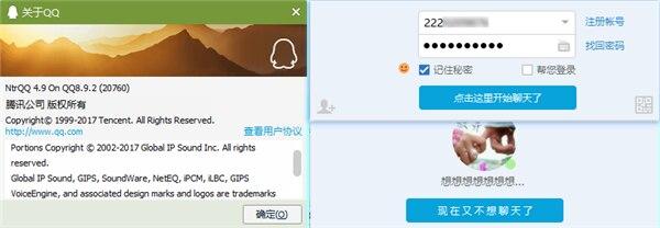 QQ增强插件NtrQQ v7.1.0
