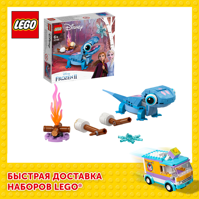 Конструктор LEGO Disney Princess Саламандра Бруни 1