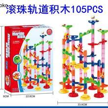 29/80/105Pcs Marble Run Building Blocks Funnel Slide Bricks Toys for Children Kids Rolling Ball Toys Educational Toys