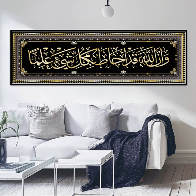Islamic Poster Arabic Calligraphy Religious Verses Quran Print Wall Art Picture Canvas Painting Modern Muslim Home Decoration 4