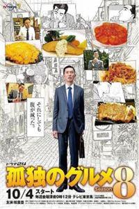 孤独的美食家第八季[第03集]