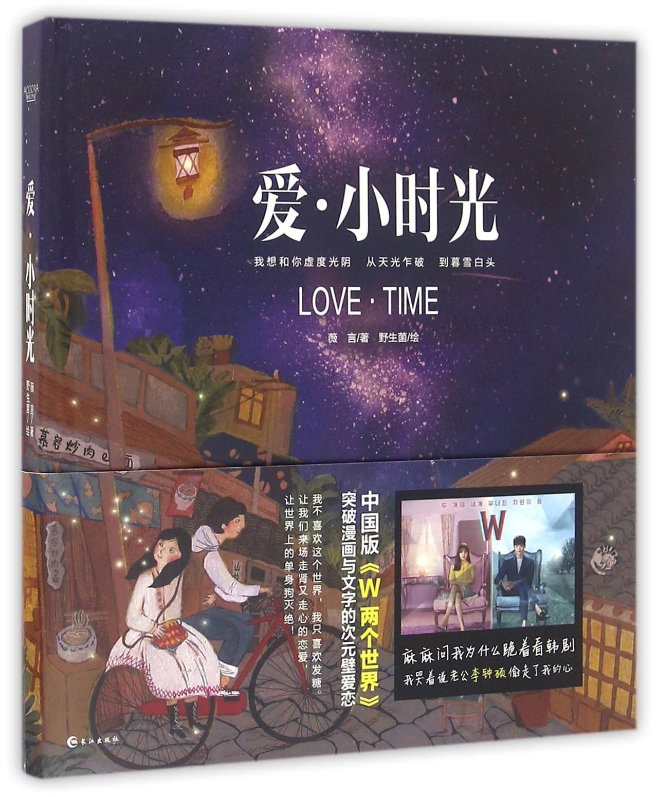 Favorite Light Time (Chinese Edition)