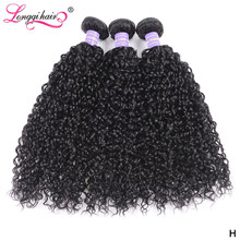 Longqi Aliexpress Peruvian Hair bundles Natural Curly Hair Bundles 3pcs/lot Remy Human Hair Weave Bundles Hair On Sale 8-26 Inch(China)