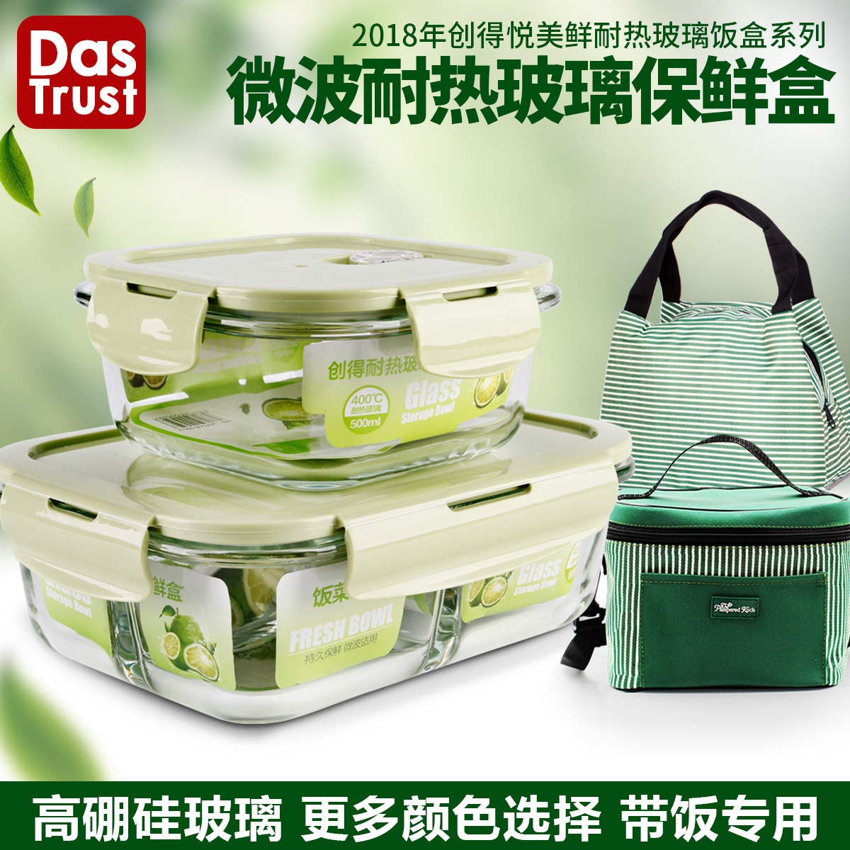 Chuang De Heat-resistant Glass Container Microwave Oven For Freshness Box Storage With Cover Glass Bowl Set