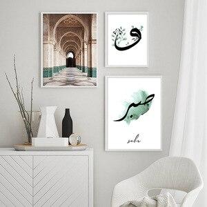 Image 2 - Póster de arquitectura islámica para pared, cuadro decorativo musulmán para el hogar