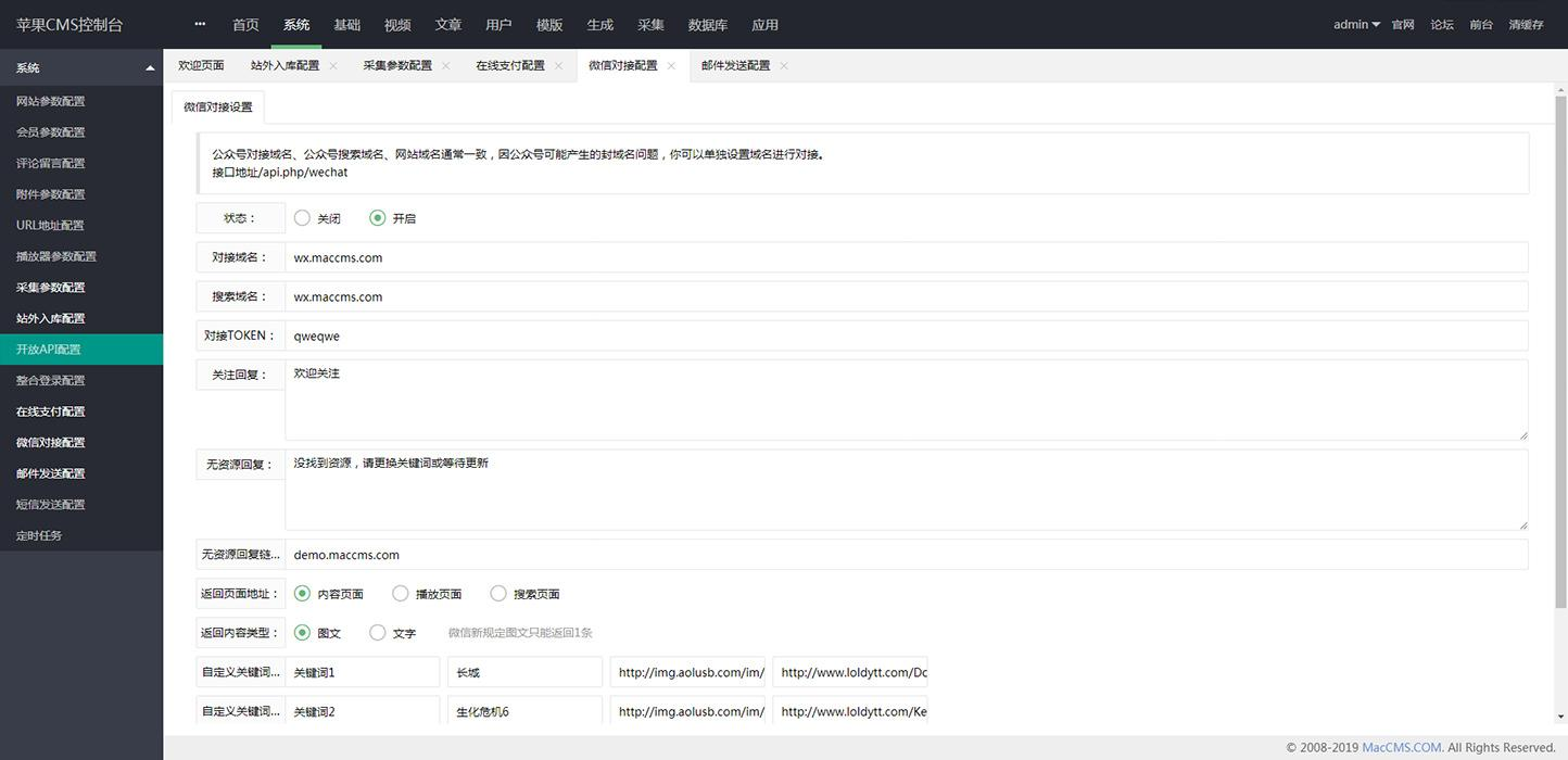 【秘趣影视】苹果CMS10内核秘趣响应式高端在线影视视频网站源码修复版[带采集+试看]