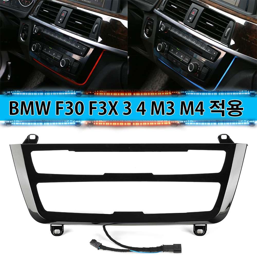 Panel de CA para salpicadero de BMW, Panel de Luz Azul, Naranja, 2 colores, 3 y 4 para serie, F30, M3, M4, LCI