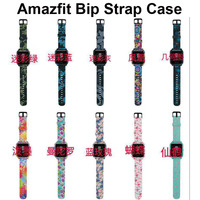 Amazfit Bip Bracelet Strap Case For Original Xiaomi Amazfit Bip Watchband Camouflage Silicone Watchstrap Screen Protector Cases