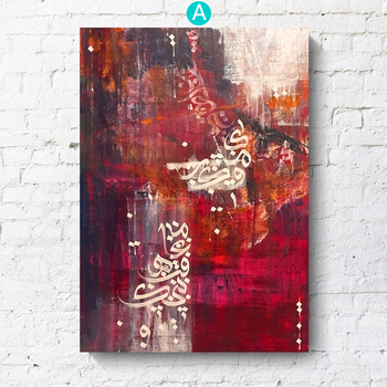 Islamic Subhan Allah Arabic Canvas Paintings Wall Art Muslim Posters and Print Calligraphy Pictures for Living Room Decoration 9
