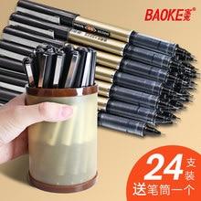 24 sztuk BAOKE BK110 bezpośrednie pióro kulkowe 0.5mm czarny szybkoschnący długopis żelowy śliczne stacjonarne pióro do podpisywania