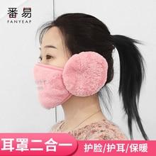 Mask Earmuffs Wrap-Band Ear-Warmer Earlap Winter Cartoon Velvet Plus New