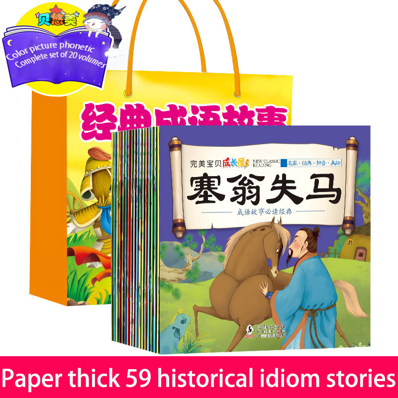 A Full Set Of 20 Chinese Children's Books Idiom Story Daquan Ancient Fable Story Early Education Puzzle Book Baby Bedtime Story