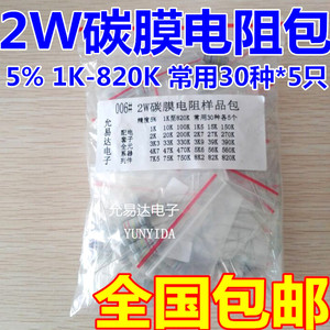 150 pces 2w 5% 1k-820k ohm filme de carbono resistor kit 30 tipos * 5 pces 10k 100k 1k5 15k 3k3 33k 330k 4k7 47k 470k 56k 7k5 75K 8K2 82K