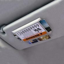 Car Sun Visor Card Clip Car Ornaments Highway IC Card Storag