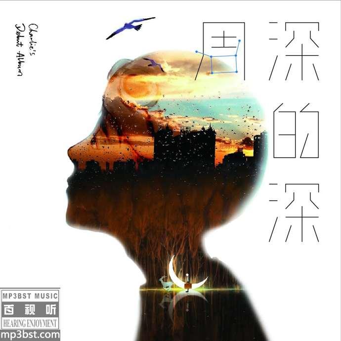 周深 - 《大鱼》无损单曲[FLAC+MP3]