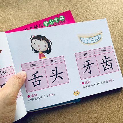 Okul öncesi okuryazarlık öğrenmek çince karakterler hanzi Pinyin kitap çocuklar için çocuk erken eğitim yaş 3 6 title=