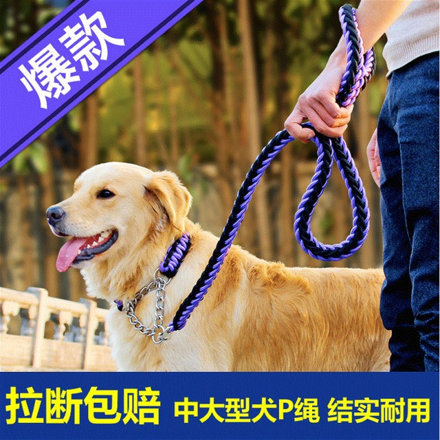 New Style Neck Ring Stereotyped Rope P Pendant Medium Large Dog Golden Retriever Big Dog Labrador Rushed Explosion-Proof Lanyard