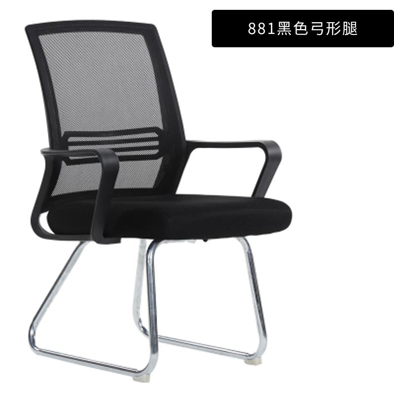 New Computer Chair Home Office Chair Back Staff Dormitories Mahjong Chair Meeting Room Bow Stool