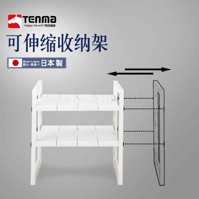 Retractable Cabinet Storage Rack, Sink Storage Rack, Kitchen And Bathroom Metal Rack, Tianma Co., Ltd., Imported From Japan