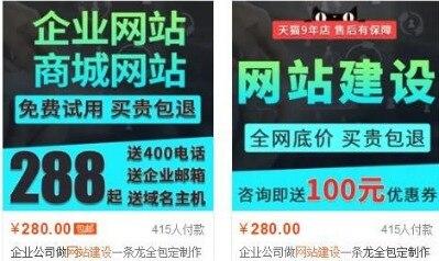 互联网暴利小生意:300元一个网站制作