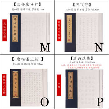 1 piece Traditional Chinese Calligraphy Copybook Rice Paper model of calligraphy for practice Note Book