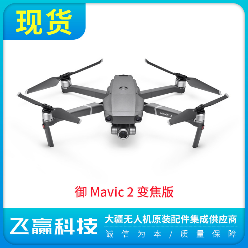 Dji Yulai 2 Zoom Version Unmanned Aerial Vehicle Mavic 2 Zoom Aerial Photography Remote Control 4 K Aircraft Folding Drome