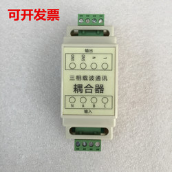 Power Carrier Module Three-phase Coupler Cross-phase Equipment Power Line Carrier Communication Module Remote Copying Equipment