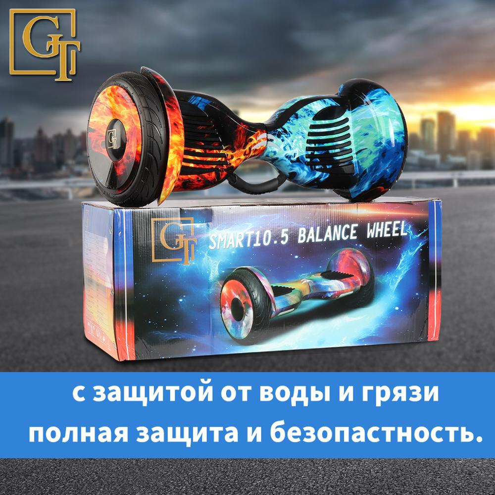 GyroScooter Hoverboard GT 10.5 inch with bluetooth two wheels smart self balancing scooter Galaxy APP Tao-Tao waterproof