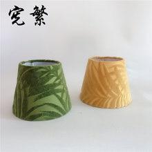 Абажур 201 xianfan новый индивидуальный шерстяной тканевый маленький