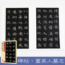 Epitaph-Brush Practice-Copybook Inscription Calligraphy Tablet Dong's Modian-Stone Beauty