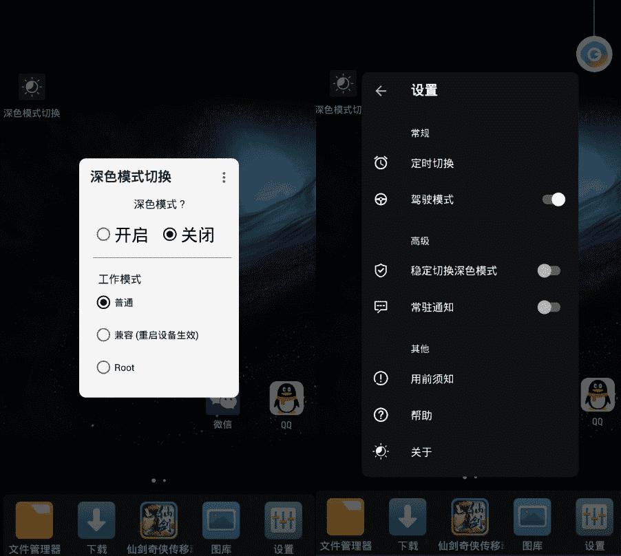 安卓深色模式切换v2.4.6 无深色模式手机专用