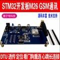 STM32 макетная плата M26 GSM gprs-связь беспроводной модуль короткое сообщение телефон DTU/данные/MQTT протокол