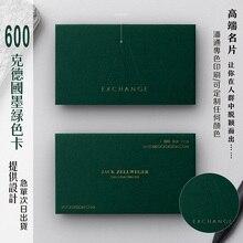 עסקים יצירתיות אישיות שחור ירוק כותנה נייר כרטיס ביקור ביול דפוס שקע קעור קמור עסקים רכב