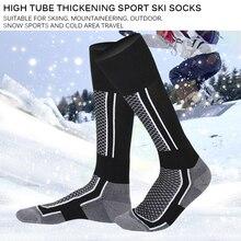 Зимние лыжные спортивные носки женские мужские теплые длинные лыжные амортизационные снежные прогулки походы носки теплые дышащие зимние спортивные носки