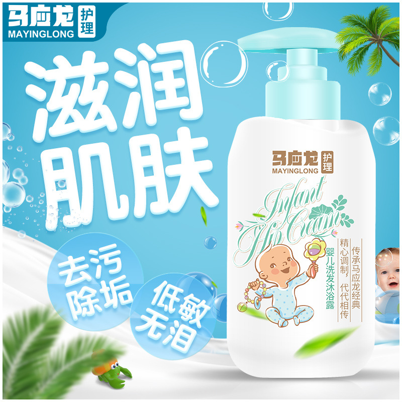 Mayinglong Philharmonic Bay Baby Shower Gel Shampoo Two-in-One Children Baby Infants Travel Personal Care Set 550G