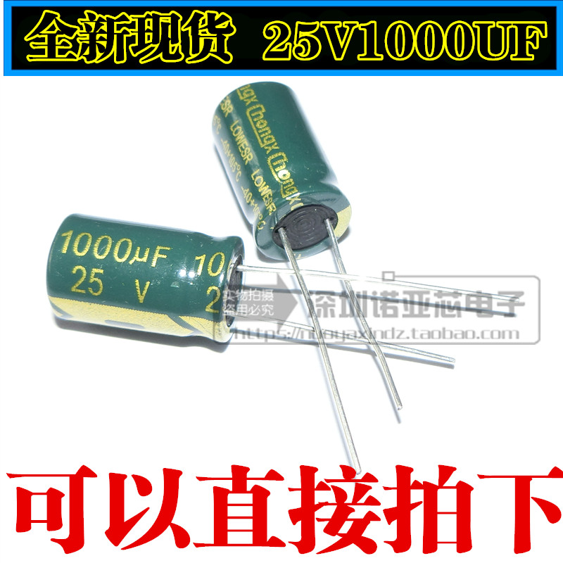 10pcs/lot High Frequency Low Resistance 25V1000UF Power Supply Aluminum Electrolytic Capacitor 1000UF25V Volume 10*17